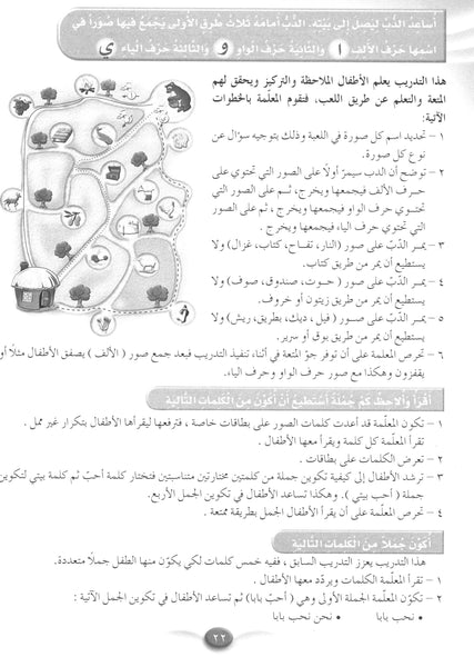 Arabic Club Teacher Book Level 3 نادي العربية