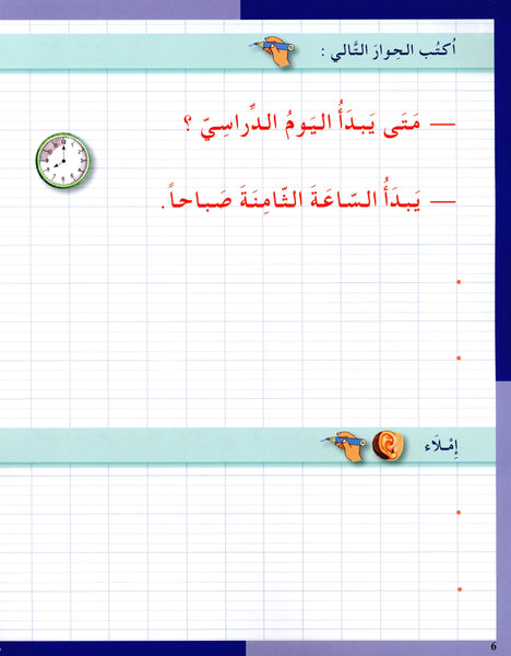 I Love The Arabic Language Handwriting Level 3 أحب اللغة العربية