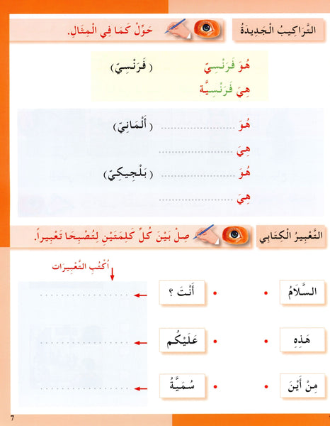 I Love The Arabic Language Workbook Level 2 أحب اللغة العربية