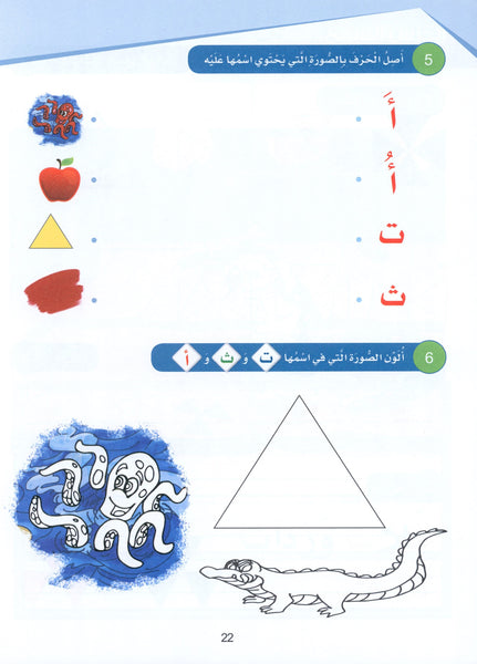 Arabic Sanabel Textbook Level KG1 سنابل العربية