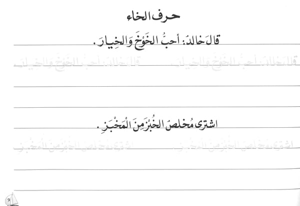 Al-Rowad Arabic Calligraphy Naskh Font Level 3
