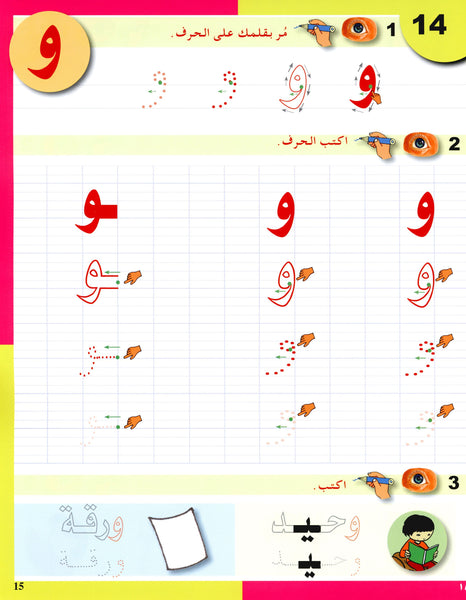 Arabic in Kindergarten Handwriting KG level (5-6 Years) العربية في الروضة