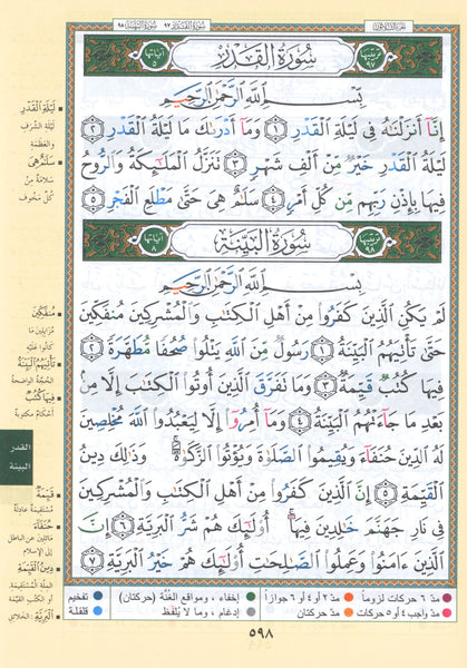 "Tajweed Quran Juz' Amma Part 30 (7"" x 9"")"