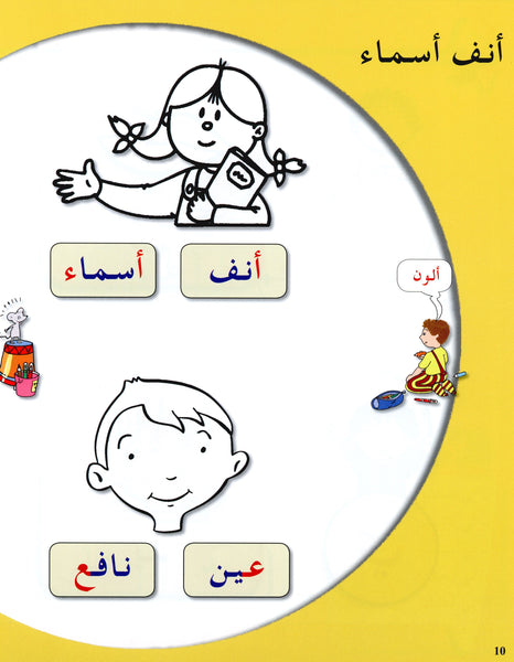 Arabic in Kindergarten Textbook Level Pre-K 2 (4-5 Years) العربية في الروضة