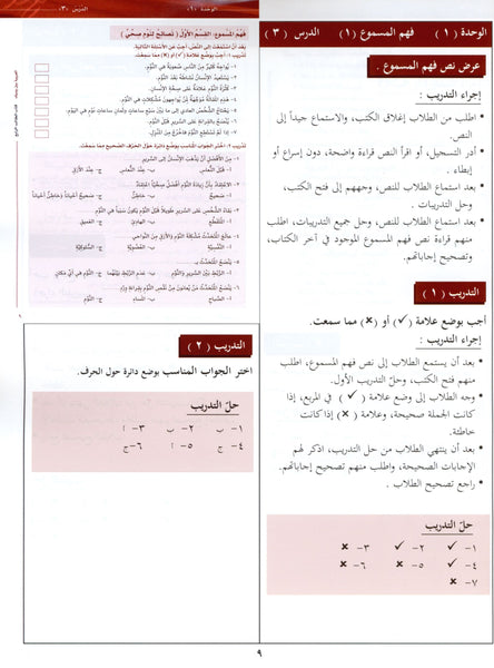 Arabic between your Hands Teacher Book العربيه بين يديك Level 4