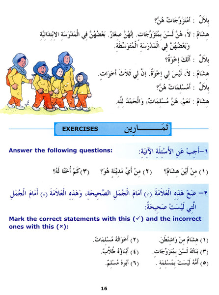 Madinah Arabic Reader Book 3