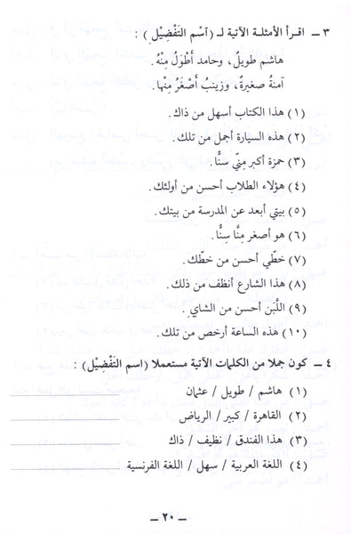 Arabic Course for English Speaking Students Volume 2