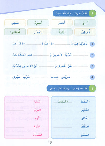 Arabic Sanabel Textbook Level 4 سنابل العربية