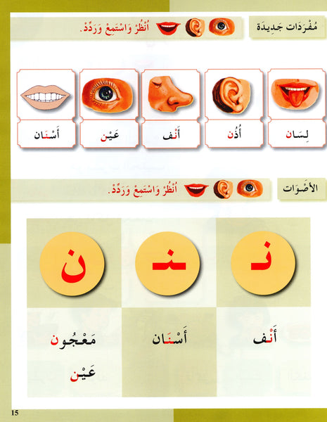 I Love The Arabic Language Textbook Level 1 أحب اللغة العربية