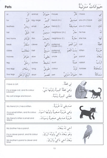 Gateway to Arabic Extension Book 1 مفتاح العربية