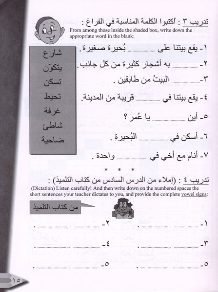 IQRA' Arabic Reader Workbook Level 2
