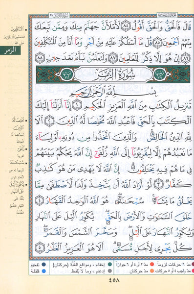 "Tajweed Quran without Case 7"" x 9"""