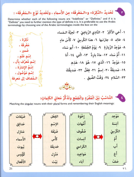 IQRA' Arabic Reader Textbook Level 5