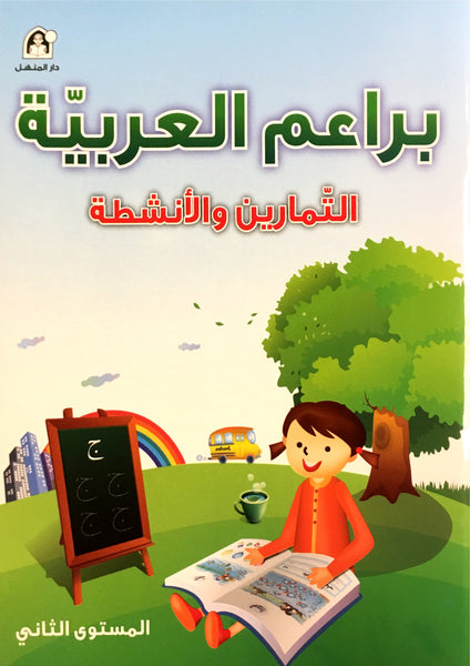 Arabic Blossom Workbook 2 ( Dar Al Manhal ) براعم العربية