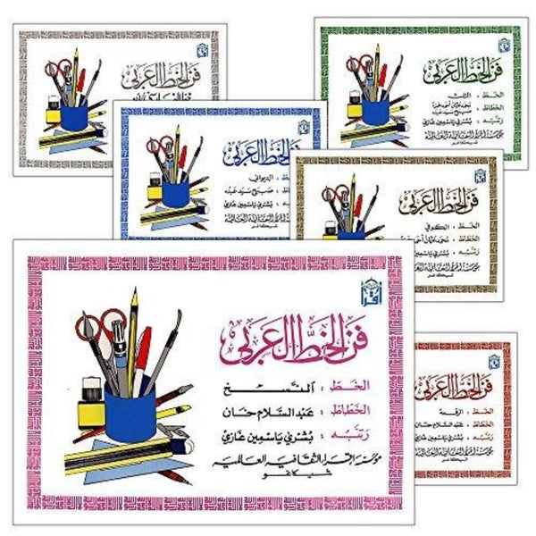 Art of Arabic Calligraphy - 6 Volumes Set