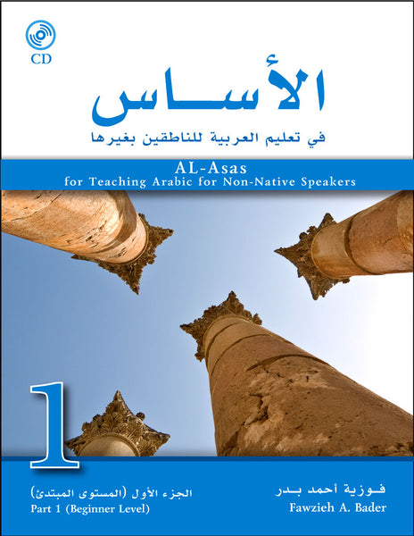 Al-Asas for Teaching Arabic Part 1 Beginner Level (With MP3 CD)  الأسـاس في تعليم العربية