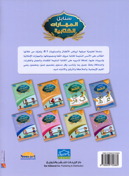 Arabic Sanabel Workbook Level 6 سنابل العربية