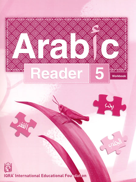 IQRA' Arabic Reader Workbook Level 5