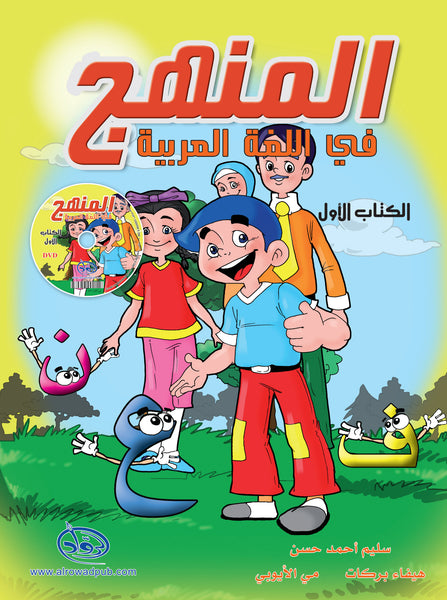 Methods in Arabic Language Textbook with DVD Level 1 المنهج في اللّغة العربيّة