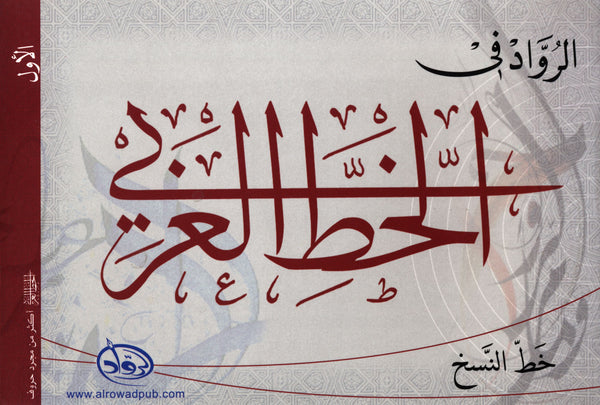 Al-Rowad Arabic Calligraphy Naskh Font Level 1