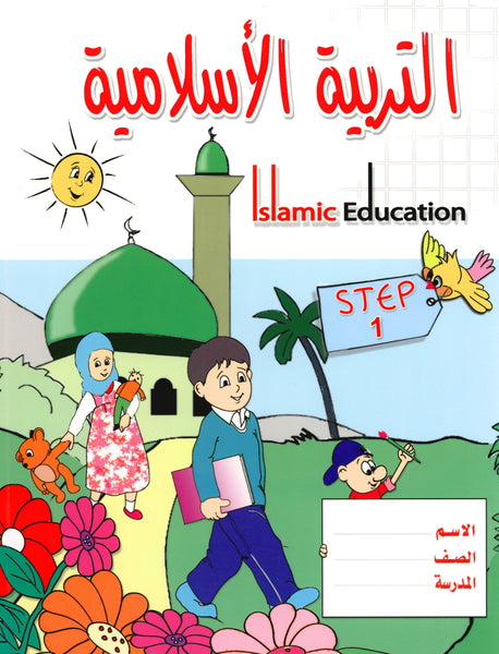 Islamic Education - The Right Path Level 1 التربية الإسلامية