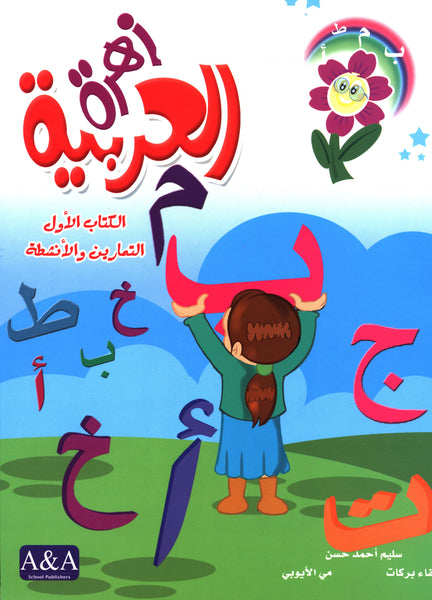 Arabic Flower Workbook Level 1 زهرة العربيّة