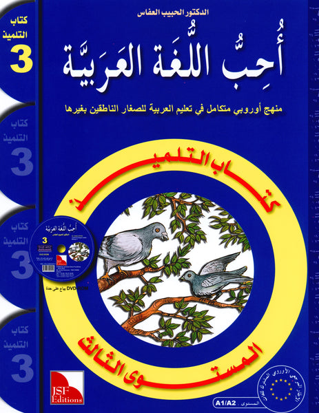 I Love The Arabic Language Textbook Level 3 أحب اللغة العربية