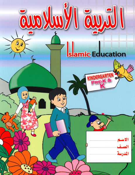 Islamic Education - The Right Path Level Pre-K & KG التربية الإسلامية