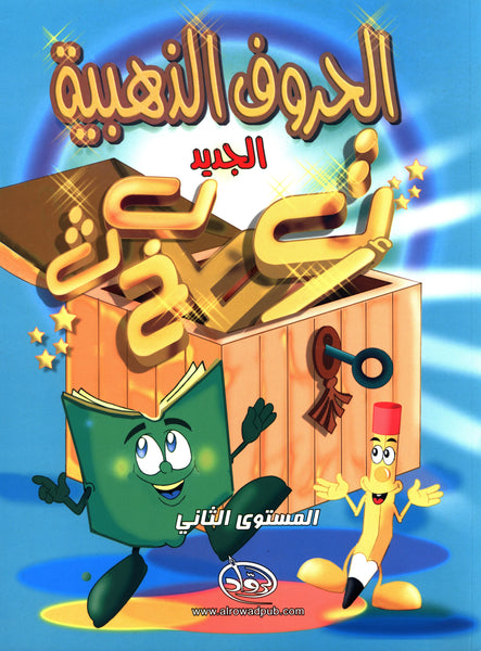 The Golden Letters Textbook Level 2 الحروف الذَّهبيّة