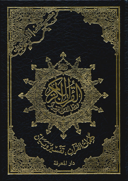 "Color Coded Tajweed Quran Economic Version (5.5""x8"") مصحف التجويد"