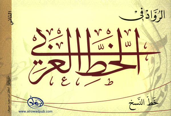 Al-Rowad Arabic Calligraphy Naskh Font Level 2