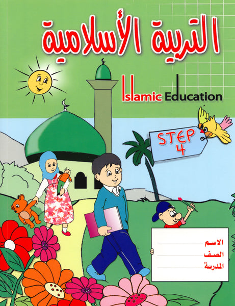Islamic Education - The Right Path Level 4 التربية الإسلامية