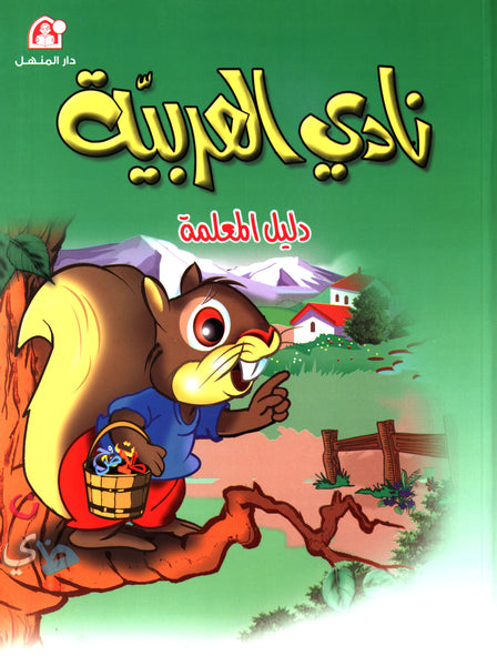 Arabic Club Teacher Book Level 2 نادي العربية