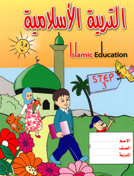 Islamic Education - The Right Path Level 3 التربية الإسلامية