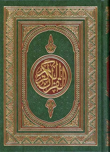 "Color Coded Tajweed Mushaf Al-Quran Al-Kareem with Urdu Script 5"" X 8"" مصحف القرآن الكريم"