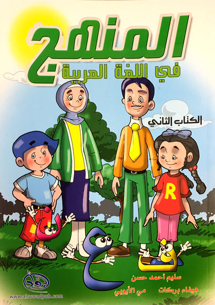 Methods in Arabic Language Textbook with DVD Level 2 المنهج في اللّغة العربيّة