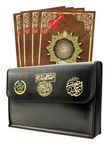 "Color Coded Tajweed Quran 30 Parts Leather Case 10"" x 14"" مصحف التجويد المجزء"