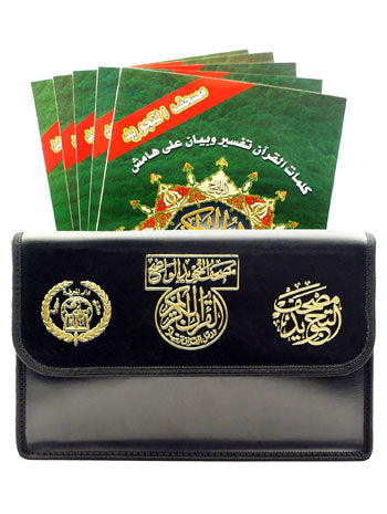"Color Coded Tajweed Quran 30 Parts Leather Case 7"" x 9"" مصحف التجويد المجزء"
