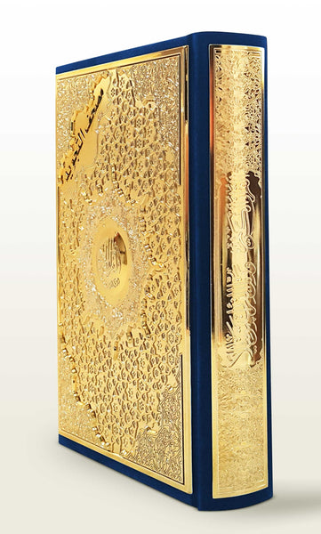 Tajweed Quran Velvet & Gold/Silver Panel