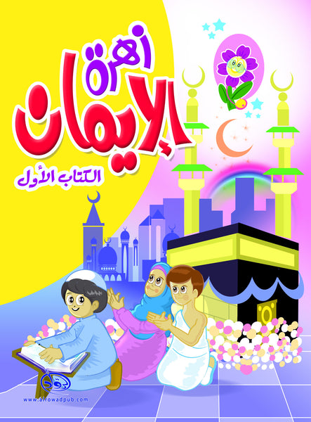 The Faith Garden Textbook Level 1 زهرة الإيمان
