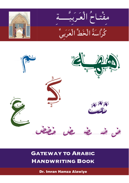 Gateway to Arabic Handwriting Book مفتاح العربية
