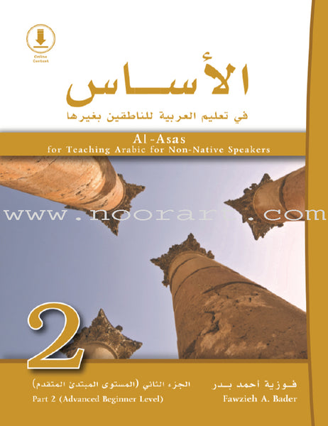 Al-Asas for Teaching Arabic Part 2 Intermediate Level (With MP3 CD)  الأسـاس في تعليم العربية