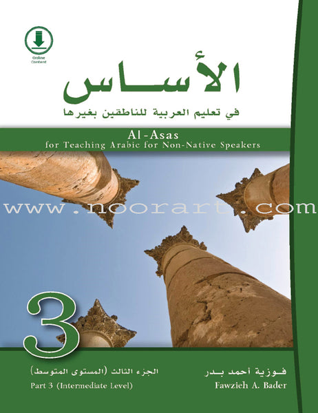Al-Asas for Teaching Arabic Part 3 Advanced Level (With MP3 CD)  الأسـاس في تعليم العربية