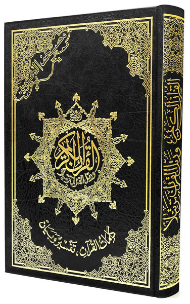 "Color Coded Tajweed Quran Economic Version 7"" x 9"" مصحف التجويد"