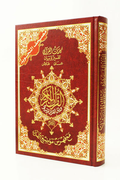"Tajweed Quran without Case 10"" X 14"""