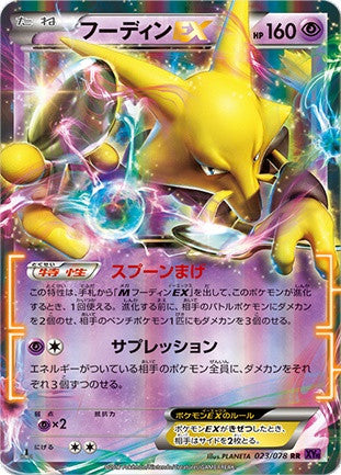 Alakazam EX 023/078 XY10 Awakening Psychic Kings, Holo 1st Edition - The Pokemart - 1