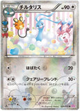 Altaria 029/032 Pokekyun Collection, Holo - The Pokemart - 1