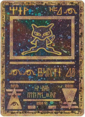 Ancient Mew (The Power of One) Promo Card, Full Art Holo - The Pokemart - 1