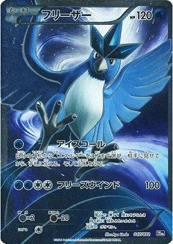 Articuno 017/072 XY BREAK Starter Pack, Full Art Holo - The Pokemart - 1