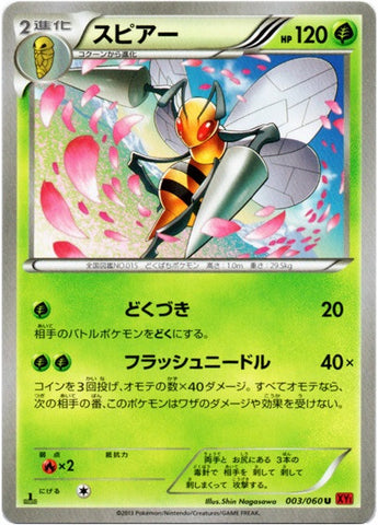 Beedrill 003/060 XY1 Collection Y - The Pokemart - 1